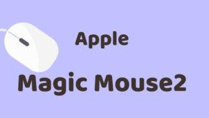 Apple・Magic Mouse2をレビュー!トラックパッドと比較しマウスにした理由